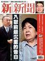 新新聞 第1427期 2014/07/10