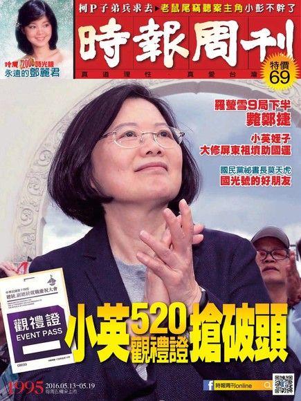 時報周刊 2016/05/13 第1995期 【發燒新聞】