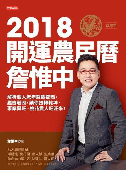 詹惟中開運農民曆2018