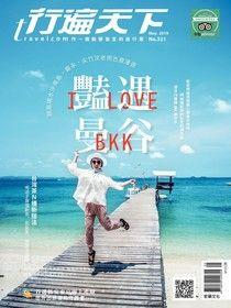 行遍天下旅遊雜誌 05月號/2019 第321期