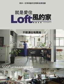 就是愛住Loft風的家 暢銷改版
