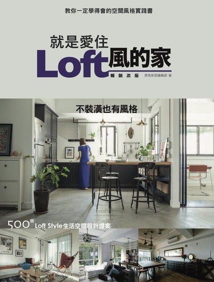 就是愛住Loft風的家:不裝潢也有風格 500個Loft Style生活空間設計提案