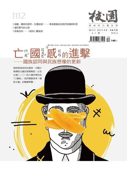校園雜誌雙月刊2019年11、12月號:亡國感的進擊──國族認同與民族想像的更新