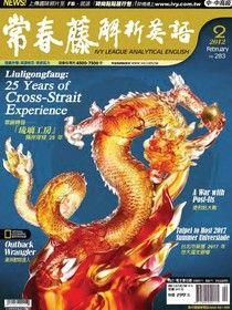 常春藤解析英語 02月號/2012 第283期