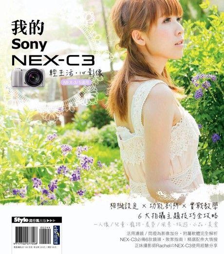 輕生活.心影像:我的SONY NEX-C3