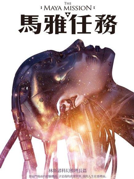 馬雅任務──林斯諺科幻推理長篇
