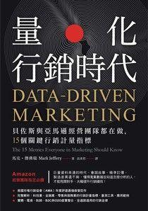 【电子书】量化行銷時代