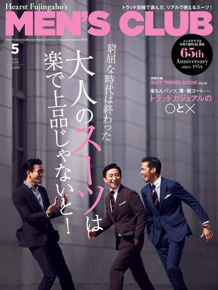 MEN'S CLUB 2019年5月號 【日文版】