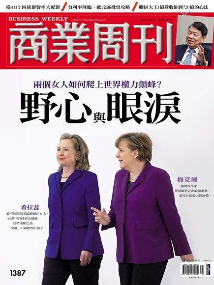 商業周刊 第1387期 2014/06/11