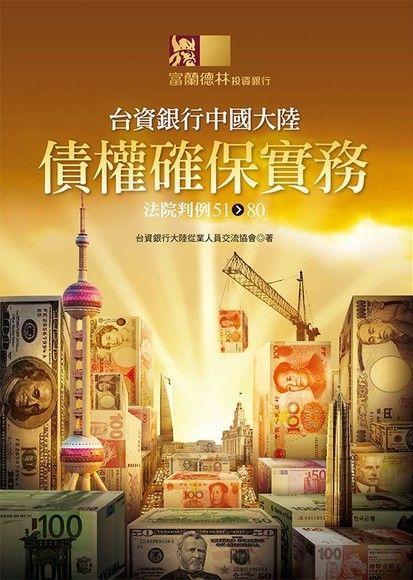 台資銀行中國大陸債權確保實務:法院判例51~80(精裝)