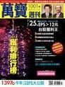 萬寶週刊 第1001期 2013/01/04