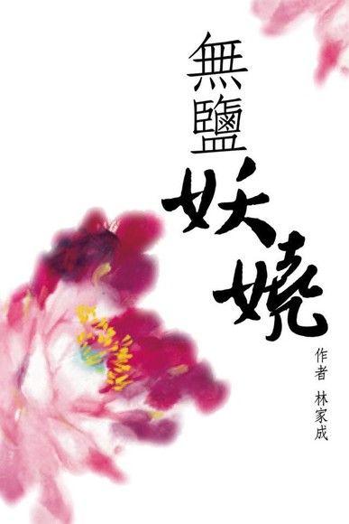 無鹽妖嬈(卷五)