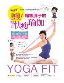 激瘦!嬸級胖子的每日快瘦瑜伽