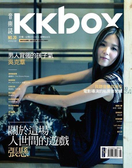 KKBOX音樂誌 No.20