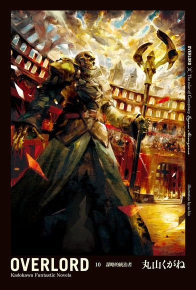 OVERLORD (10)(小說)
