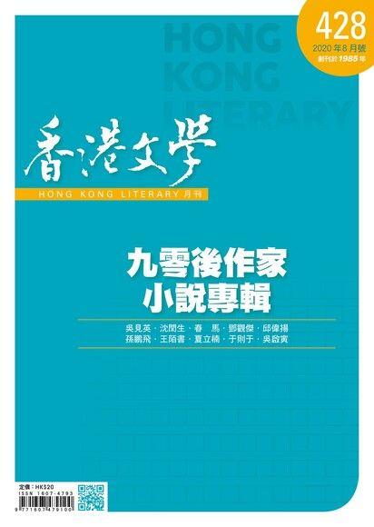 香港文學 2020年8月號 NO.428