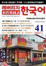 槓桿韓國語學習週刊第41期