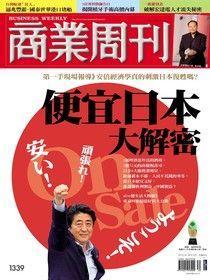 商業周刊 第1339期 2013/07/17