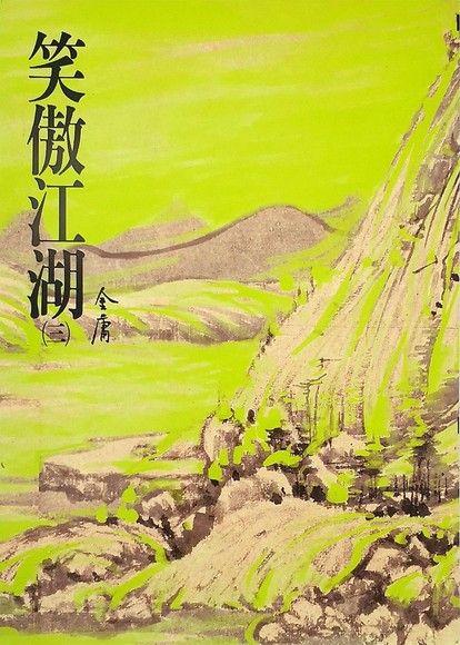 笑傲江湖(三)(平裝)