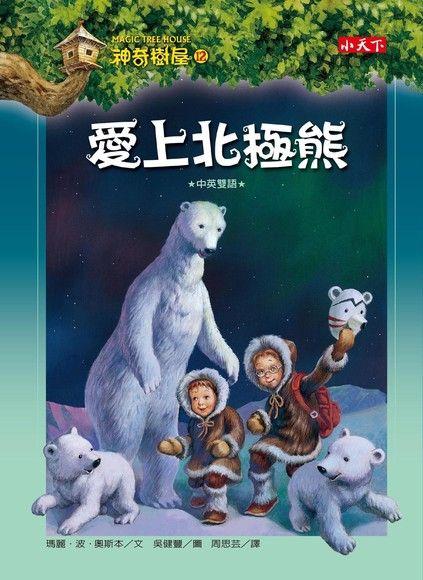 神奇樹屋12:愛上北極熊