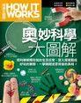 HOW IT WORKS:奧妙科學大圖解