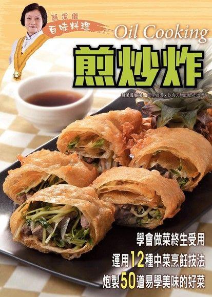 蔡潔儀百味料理:煎炒炸