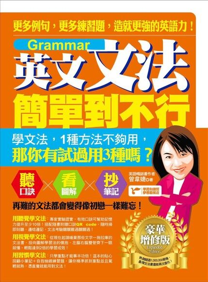 英文文法簡單到不行:更多例句,更多練習題,造就更強的英語力!(豪華增修版)