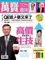 萬寶週刊 第1034期 2013/08/23
