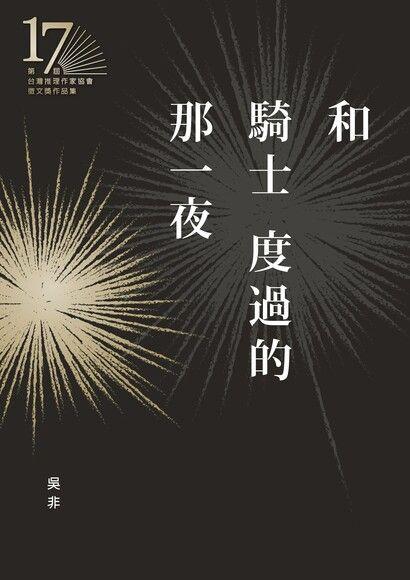 和騎士度過的那一夜(第十七屆台灣推理作家協會徵文獎決選入圍作品之五)