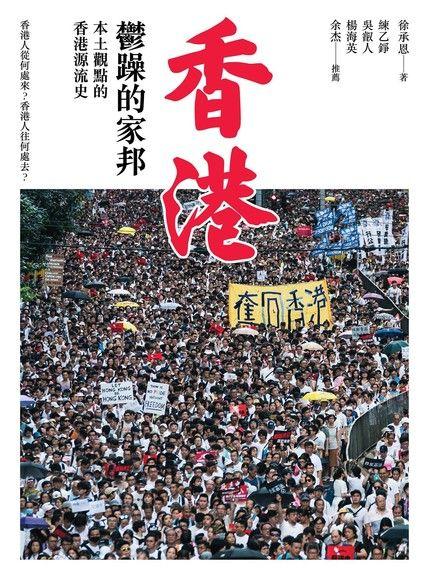 香港,鬱躁的家邦(增修版)