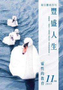 豐盛人生靈修月刊 11月號/2015 第75期