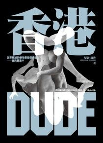 香港Dude