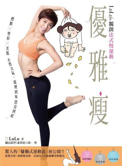 優 雅 瘦:LuLu's獨創法式慢運動,燃脂 × 塑形 × 美肌不費力氣,從裡到外漂亮到底