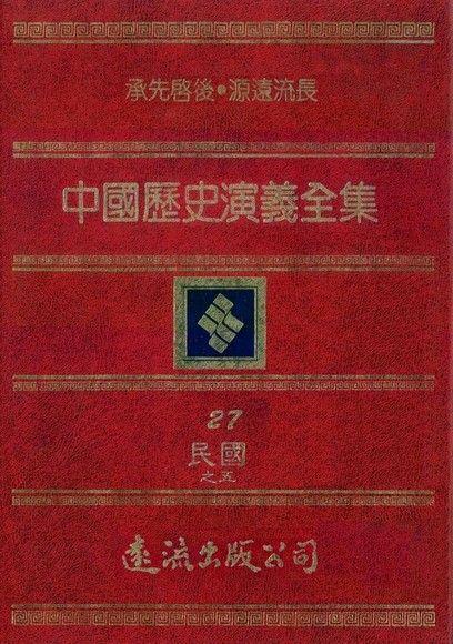 中國歷史演義全集(27):民國演義之五