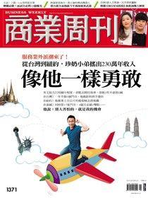 商業周刊 第1371期 2014/02/19