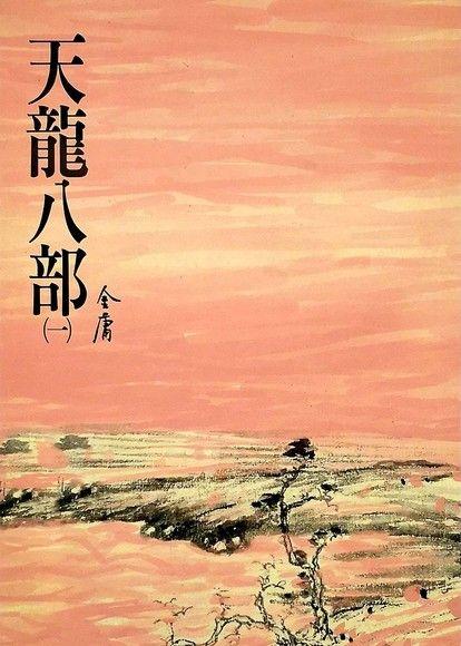 天龍八部(一)(平裝)