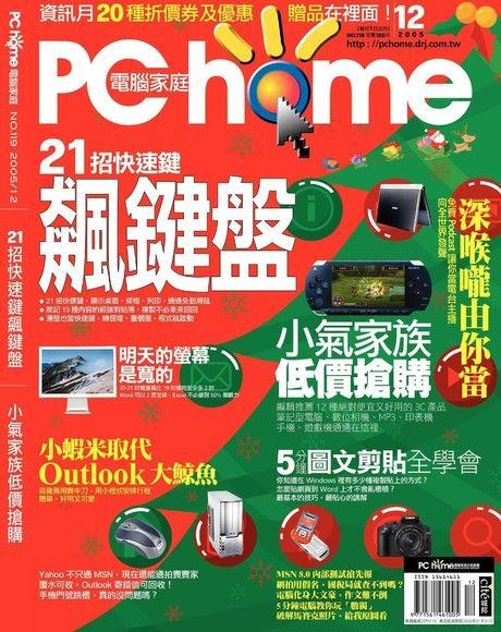 PC home 電腦家庭 12月號/2005 第119期