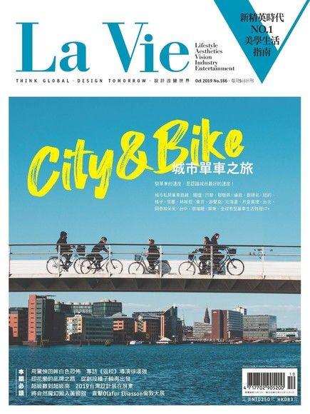 La Vie 10月號/2019 第186期