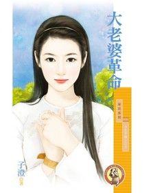 大老婆革命【今生不做小三3】(限)