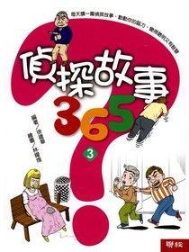 偵探故事365(三)