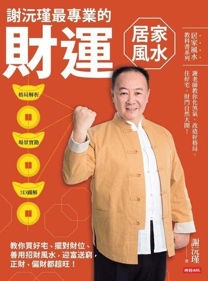 謝沅瑾最專業的財運居家風水
