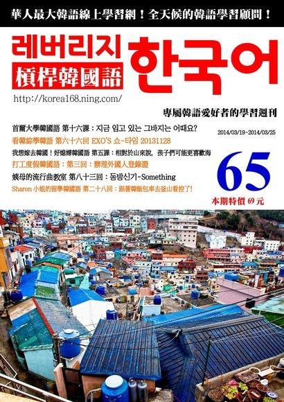 槓桿韓國語學習週刊第65期