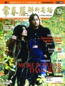 常春藤解析英語 10月號/2010 第267期