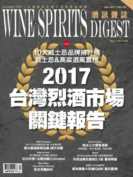酒訊Wine & Spirits Digest 04月號/2017 第130期