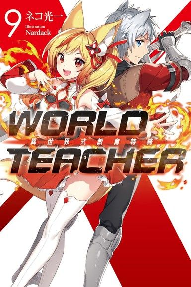 WORLD TEACHER 異世界式教育特務(09)