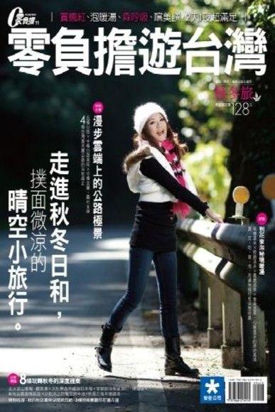 零負擔遊台灣-秋冬旅