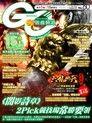 Game Channel 遊戲頻道雙週刊 第60期 2017/06/15