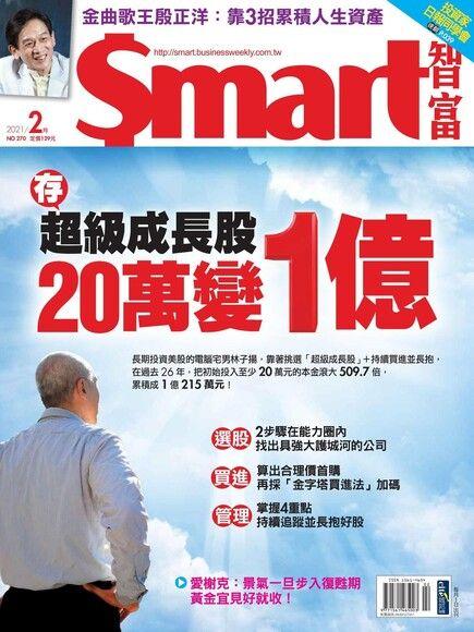 Smart 智富 02月號/2021 第270期