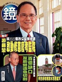 鏡週刊 第199期 2020/07/22