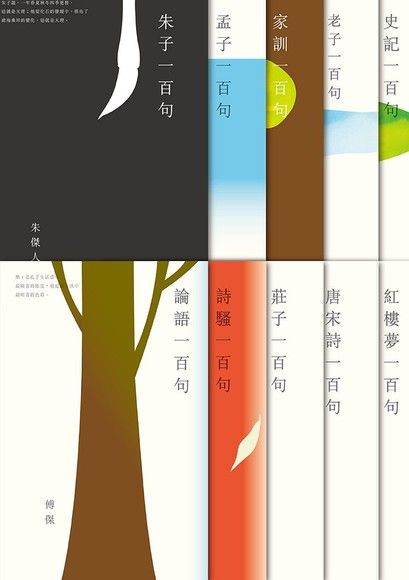 中國經典一百句系列(套書)